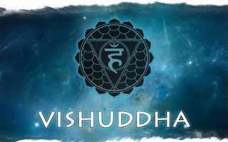 Вишудха чакра: за что отвечает и где находится