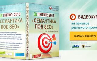 """Обзор книги """"пятко 2018: мастер семантического ядра"""