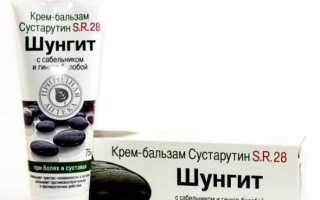 Мазь шунгит для лечения суставов