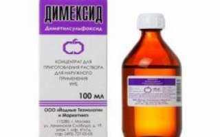 Применение компрессов с димексидом для суставов