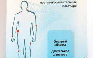 Какой лучше пластырь от боли в спине: обезболивающие и лечебные
