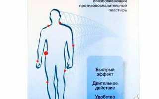 Перцовый пластырь при артрозе коленного сустава