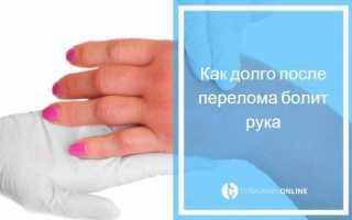 После перелома сильно болит рука что делать