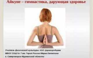Айкуне: казахская гимнастика для позвоночника