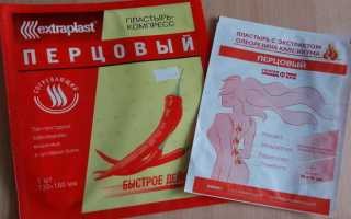 Применение обезболивающих пластырей при остеохондрозе