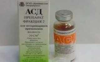 Асд-2 при межпозвоночной грыже: эффективность применения