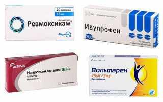 Артрит плечевого сустава: симптомы и лечение. лекарственные препараты и народные средства для лечения артрита плечевого сустава