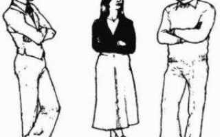 Как нужно вести себя в офисе: почему нельзя держать руки за спиной