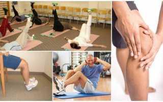 Безопасные упражнения и гимнастика при артрите коленного сустава